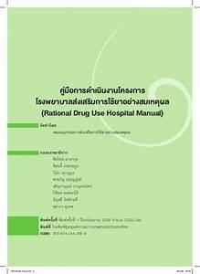 Rational Drug Use Hospital Manual