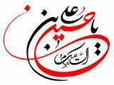 ... الخط السلام علیک یا حسین بن علی | معلی