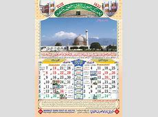 Islamic Calendar 2012 by sambhaliturki on DeviantArt