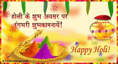 holi ki shubhkamnaye  family ecards greeting cards
