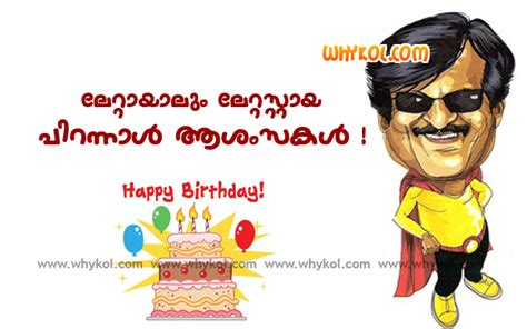 birthday wishes for husband with malayalam belated birthday wishes malayalam greetings whykol