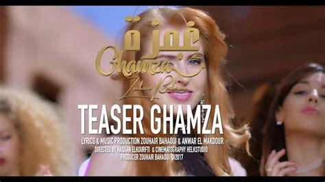 Ghamza (music Video Teaser)