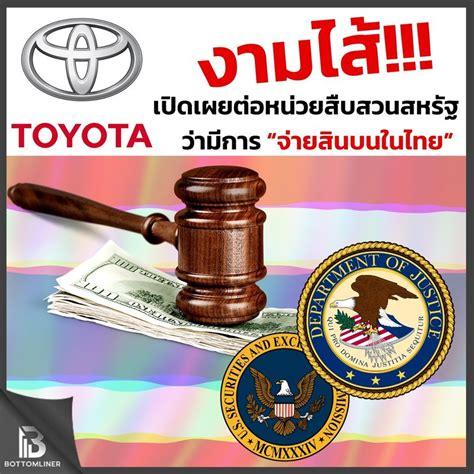 [สรุปหุ้น กองทุน ต่างประเทศ - BottomLiners] Toyota เปิดเผย ...
