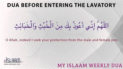 Dua For Entering Toilet With Meaning by Dua Before Entering The Lavatory Dua Before Entering The