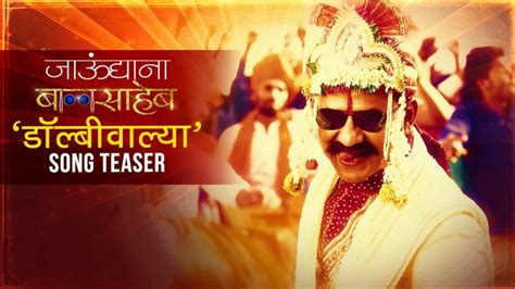 Dolbywalya Song Teaser  Jaundya Na Balasaheb  Star Marathi