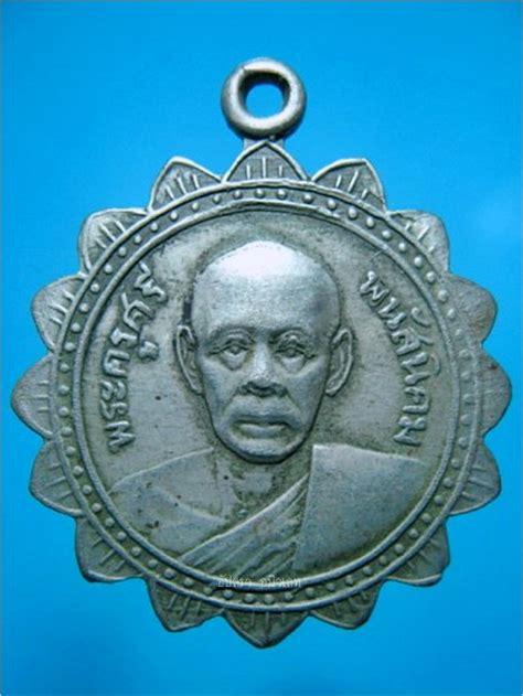 เหรียญพระครูศรีพนัสนิคม วัดพลับ พนัสนิคม จ.ชลบุรี พระเครื่อง พระแท้ ประมูล ร้านค้า เว็บ-พระ.คอม