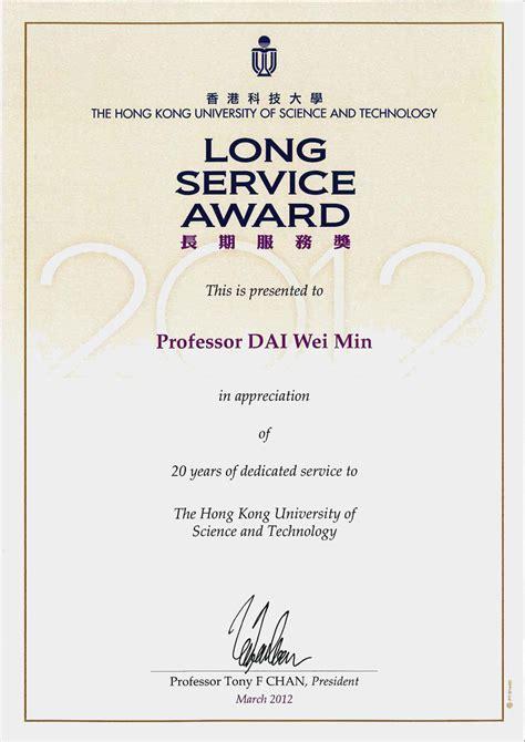 professor wei min dai hkust