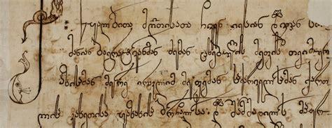 kartuli kaligrafia vikipedia