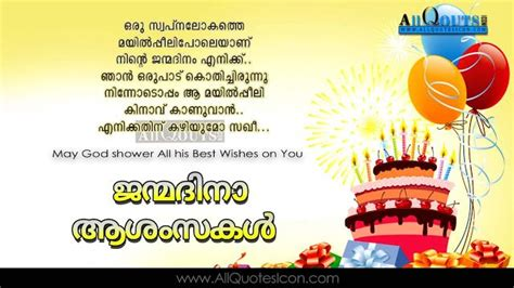 malayalam happy birthday malayalam quotes images pictures wallpapers   thought