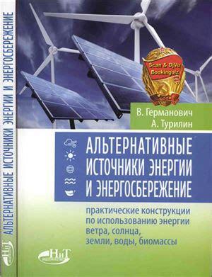 Книги и статьи альтернативная энергетика . экологический информационный центр экоинфо