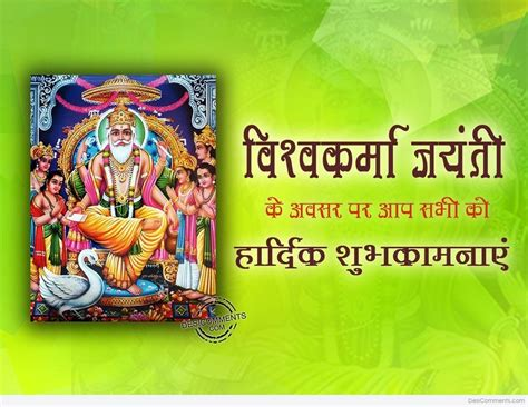 Vishwakarma Jayanti Ke Avsar Par Shibhkamnaye