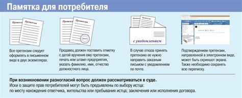 Права потребителя при поломке товара на гарантии