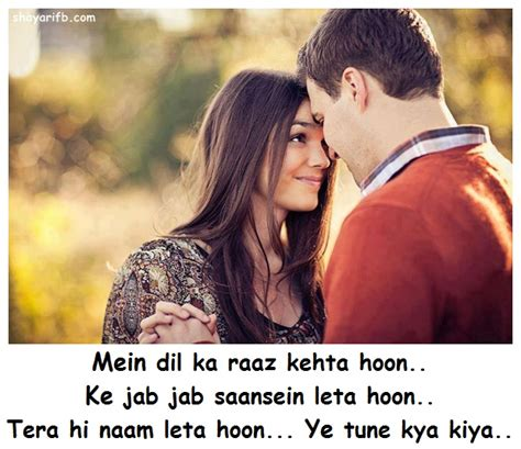 love shayari ye tune kya kiya