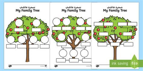 family tree worksheet worksheet arabicenglish