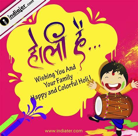 indian festival happy holi celebration greeting design psd