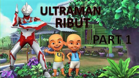 Upin dan Ipin : Ultraman RIBUT Part 1 HD YouTube