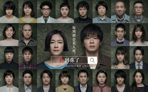 日剧《轮到你了》全集下载(FIX字幕组)【完结】-11区