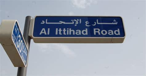 dinodxbdino: AL ITTIHAD ROAD, DEIRA DUBAI UNITED ARAB EMIRATES