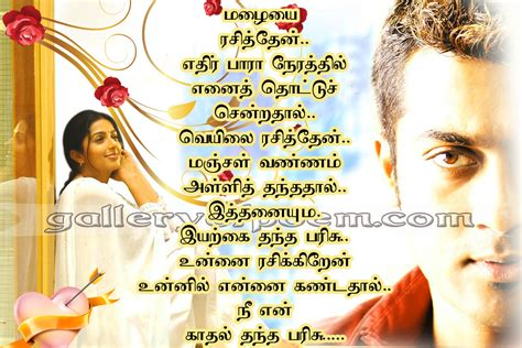 Love Quotes From Tamil Songs