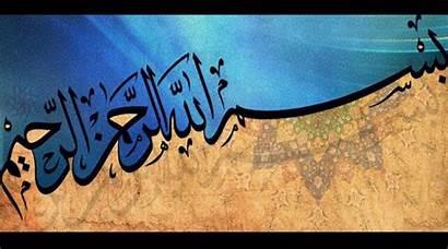 Bismillah Calligraphy Wallpapers Screen