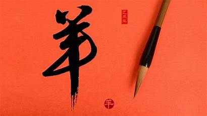 Calligraphy Chinese Lunar Goat Wallpapers Backgrounds Cny