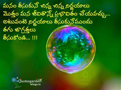 telugu life quotes  telugu whatsapp status life