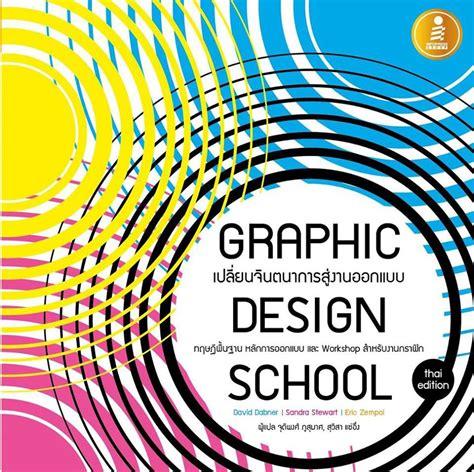 graphic design school idc premier