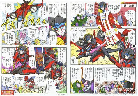 talktransformers legends comic transformers wiki