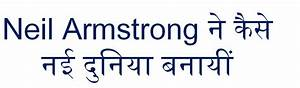 Neil Armstrong Success Story/Biography in Hindi ...