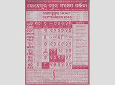 Kohinoor Odia Calendar September 2018 Kohinoor Odia