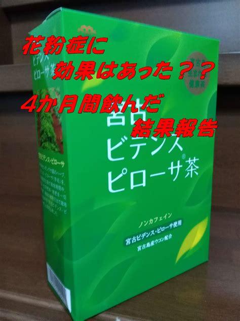 花粉 症 に 効く お茶