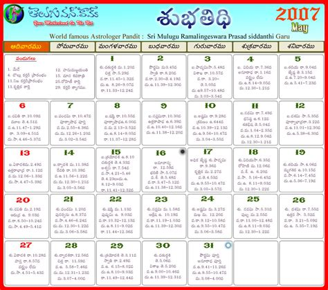 May Calendar 2007  New Calendar Template Site