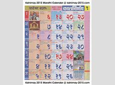 12 best images about 2015 Kalnirnay Marathi Calendar on
