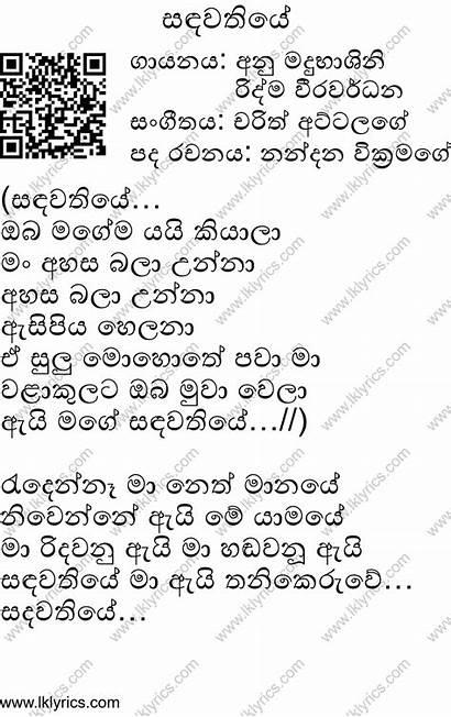 Ridma Songs Lyrics Charitha