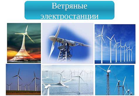 Энергия ветра плюсы и минусы преимущества и недостатки вэс