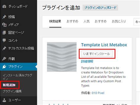 custom post type template カスタム投稿タイプで ページごとにテンプレートを選択する方法 webcre archive