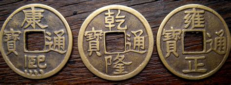 Chinese Qing Dynasty Brass Coins