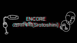 Encore-srotoshini  U09b8 U09cd U09b0 U09cb U09a4 U09b8 U09cd U09ac U09bf U09a8 U09c0  Lyrics Video Chords