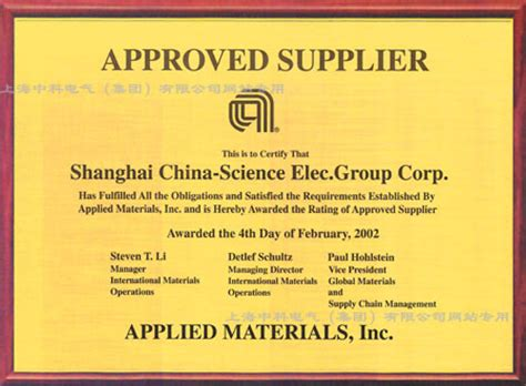 Global Approved Supplier Certificate by Applied Materials ...