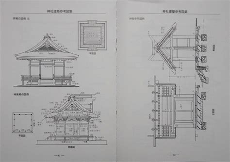 books  japanese woodworking