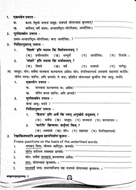 STARS OF PIS AHMEDABAD STD VIII: Std 8th Sanskrit Text Ch