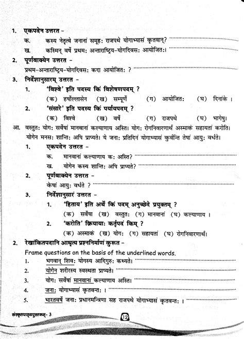 STARS OF PIS AHMEDABAD STD VIII: Std 8th Sanskrit Text Ch