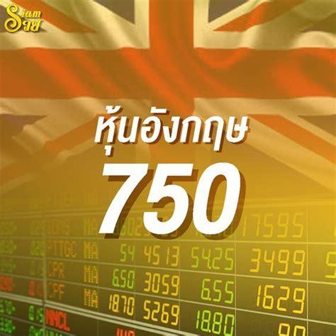 Siamruay หวยหุ้น บาทละ 850 ในปี 2021 | สมาร์ทโฟน