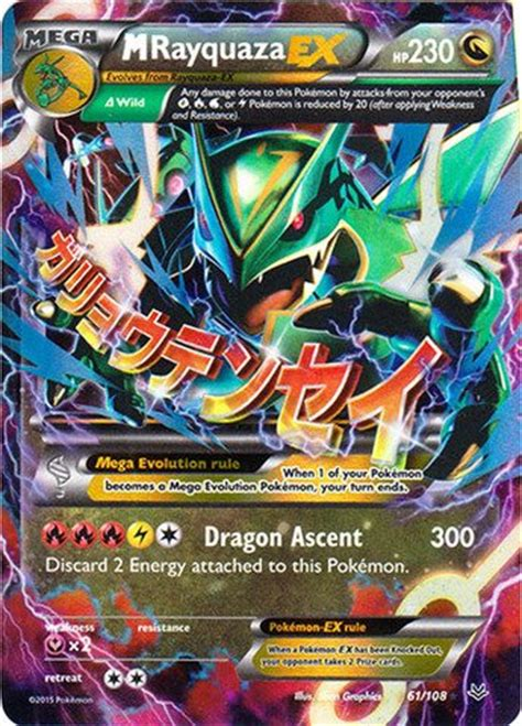Rayquaza Ex Deck Roaring Skies by M Rayquaza Ex 61 108 Xy Roaring Skies Holo