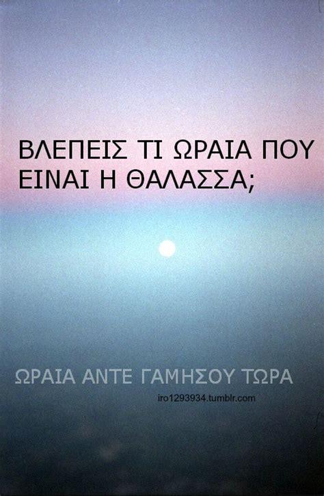 greece quotes quotesgram