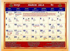 Calendar 2018 January Marathi takvim kalender HD