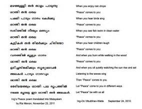 Malayalam Poems in English