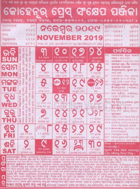 kohinoor calendar november odia calendar
