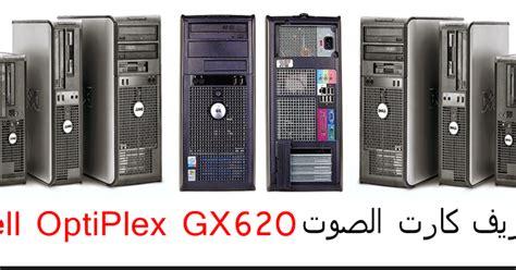 تعريف كرت الشبكة لجهاز windows xp. تحميل تعريف الصوت لكيسة Dell 755 / براءة الإختراع الإخلاء حوت بالي٠...