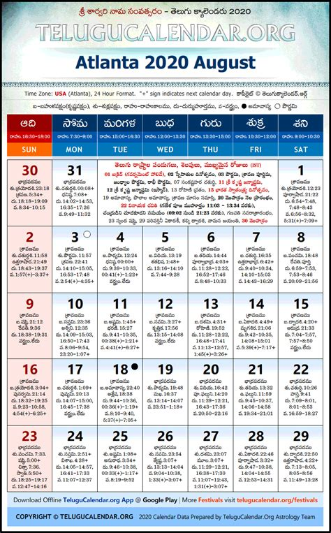 atlanta telugu calendars  august festivals